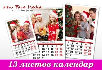 Красив 13-листов семеен календар за 2022 г. с Ваши снимки и персонални дати по избор от New Face Media - Снимка