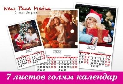 Подарете за празниците! Голям стенен 7-листов календар за 2022 г. със снимки на цялото семейство, луксозно отпечатан от New Face Media - Снимка