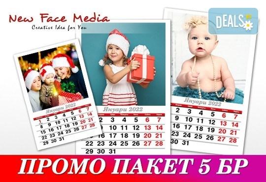 За цялото семейство! Пакет от 5 броя 12-листови календари за 2022 г. с Ваши снимки по избор от New Face Media! - Снимка 1