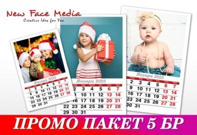 За цялото семейство! Пакет от 5 броя 12-листови календари за 2022 г. с Ваши снимки по избор от New Face Media! - Снимка