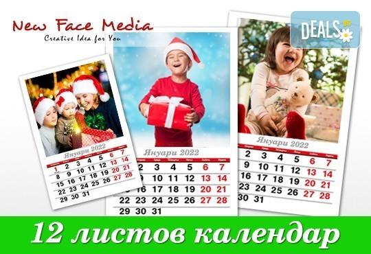 За цялото семейство! Пакет от 5 броя 12-листови календари за 2022 г. с Ваши снимки по избор от New Face Media! - Снимка 2