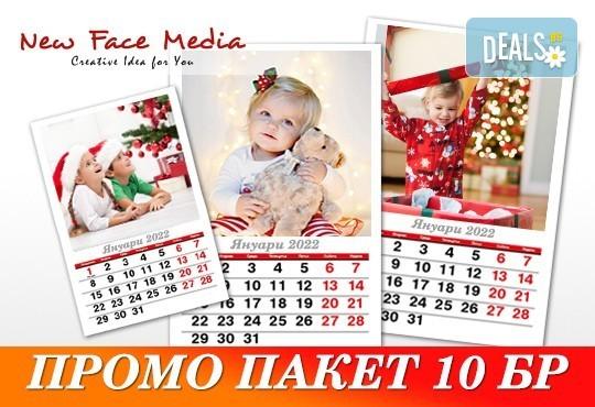 Пакет от 10 броя 12-листови календари за 2022 г. от New Face Media