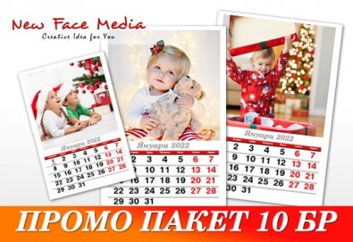 За цялото семейство! Пакет от 10 броя 12-листови календари за 2022 г. с Ваши снимки по избор от New Face Media! - Снимка