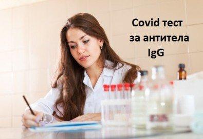 Covid тест за антитела IgG от Лаборатории Кандиларов - Снимка
