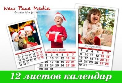 Луксозен 12-листов семеен календар за 2022 г. с Ваши снимки по избор от New Face Media - Снимка