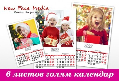 Подарете за празниците! Голям стенен 6-листов календар за 2022 г. със снимки на цялото семейство, луксозно отпечатан от New Face Media - Снимка