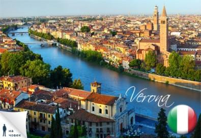 Слънчева разходка из Италия! 5 дневна екскурзия до Венеция, Верона и Падуа, 2 нощувки със закуски в хотел 3*, транспорт и екскурзовод от Вип Турс само за 235лв на човек, отпътуване от Плевен и София! Предплатете 50лв сега!