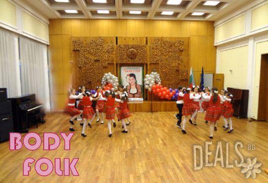Танцувайте български хора, ръченици! ОСЕМ урока във Фолклорен клуб BODY FOLK в школата в жк Люлин - Снимка 6