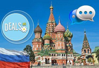 Индивидуален онлайн курс по руски език за начинаещи и възможност за английски език от Language Centre Sitara!