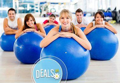 Влезте бързо във форма! 4 тренировки фитбол и 4 тренировки с вибромасажор в спортен център Ассей!