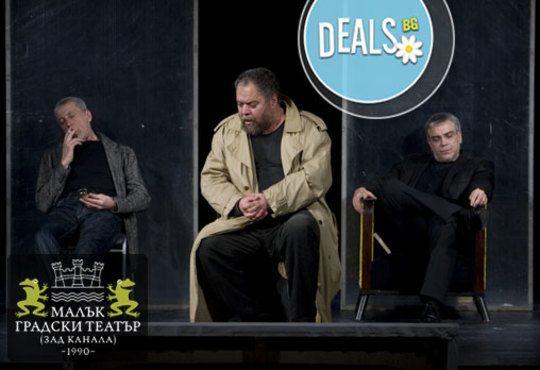 На 29-ти октомври гледайте френската комедия АРТ с Владимир Пенев, Атанас Атанасов, Иван Петрушинов в МГТ Зад канала - Снимка 1
