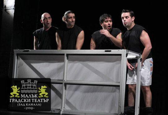 МГТ Зад канала Ви кани на спектакълът, охраняван от зрителска любов цели ДЕСЕТ години! Охранители на 30-ти октомври - Снимка 6