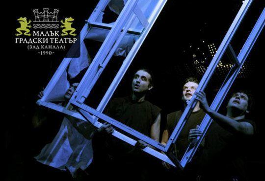 МГТ Зад канала Ви кани на спектакълът, охраняван от зрителска любов цели ДЕСЕТ години! Охранители на 30-ти октомври - Снимка 4