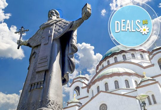 Белград, Сремски Карловци и Нови Сад през ноември от Имтур! 2 нощувки със закуски в хотел 3* в Белград и транспорт! - Снимка 1