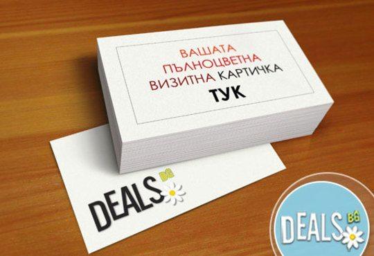 Време е за нова визия на Вашата фирма! Вземете 500 бр. пълноцветни едностранни или двустранни визитки от Офис 2 - Снимка 7