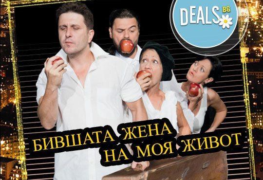 Асен Блатечки във великолепната комедия Бившата жена на моя живот на 06.11, 19 ч., Театър Открита сцена (Сълза и смях) - Снимка 1