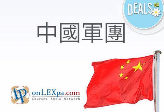 Искате да научите екзотичен далечен език? Едномесечен оnline курс по китайски език + IQ тест от Lex Partners! - Снимка 1