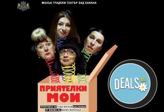 Гледайте Албена Михова, Мая Новоселска и други в ''Приятелки мои'' в МГТ Зад канала на 1-ви ноември (неделя) - Снимка 1