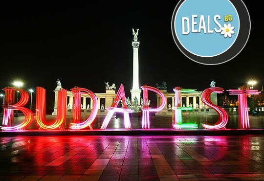 Икономично предложение! Будапеща през декември: 4 дни, 2 нощувки със закуски, транспорт от Българска компания за туризъм - Снимка 2