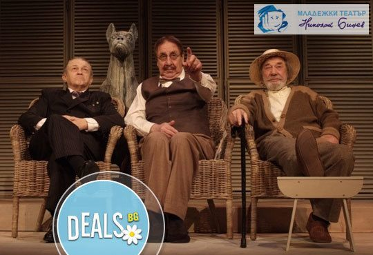 Гледайте Стефан Мавродиев в комедията Вятърът в тополите, Младежки театър, камерна зала, на 20.11., 19ч - един билет! - Снимка 1