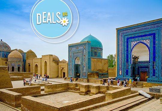 До екзотичния Узбекистан през април 2016 с посещение на Ташкент, Бухара, Хива и Самарканд! 10 нощувки със закуски и гид! - Снимка 2
