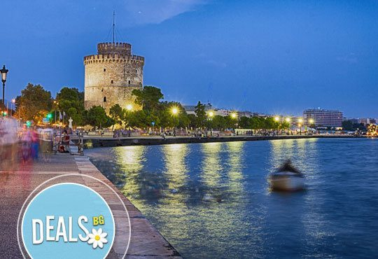 Пригответе коледните подаръци! Пазарувайте в Солун! 1 нощувка със закуска, транспорт и екскурзовод от Ана Травел - Снимка 2