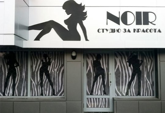 Диамантено микродермабразио и Бонус: почистване на вежди или кола маска мишници в студио за красота Noir - Снимка 10