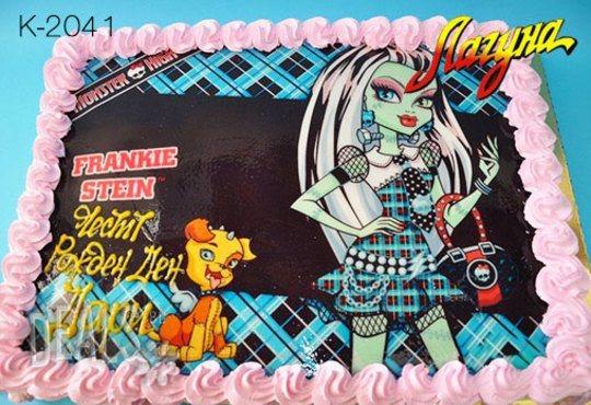 Вкусна торта /избор от 29 картинки/ и пълнеж по избор от Виенски салон Лагуна Предплатете сега 1лв! - Снимка 26
