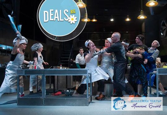 Каним Ви на премиера в Младежкия театър! Гледайте пиесата Кухнята на 24.11, от 19.00ч на голяма сцена - Снимка 1