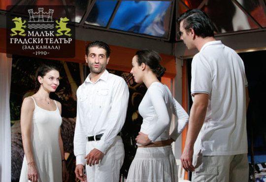 Смехът е здраве с комедията Канкун от Жорди Галсеран на 11-ти ноември в МГТ Зад Канала! Единичен или двоен билет - Снимка 6