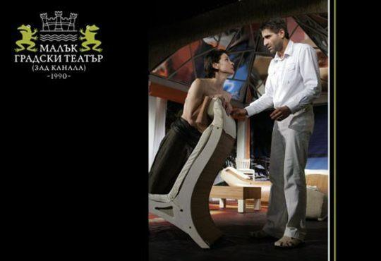 Смехът е здраве с комедията Канкун от Жорди Галсеран на 11-ти ноември в МГТ Зад Канала! Единичен или двоен билет - Снимка 5