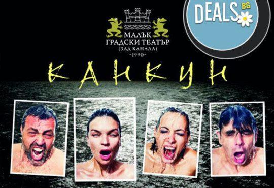 Смехът е здраве с комедията Канкун от Жорди Галсеран на 11-ти ноември в МГТ Зад Канала! Единичен или двоен билет - Снимка 1