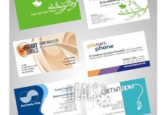 Нов имидж! 1000 бр. луксозни пълноцветни двустранни визитки + ПОДАРЪК дизайн от Офис 2 - Снимка 6