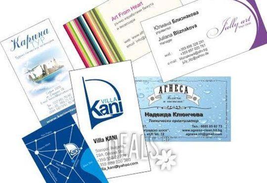 Нов имидж! 1000 бр. луксозни пълноцветни двустранни визитки + ПОДАРЪК дизайн от Офис 2 - Снимка 7