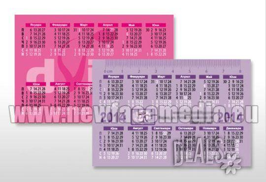 1 000 луксозни джобни календарчета за 2016 година с UV лак от New Face Media - Снимка 8