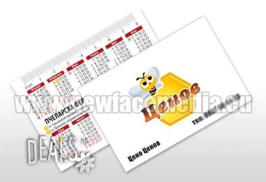 1 000 луксозни джобни календарчета за 2016 година с UV лак от New Face Media - Снимка 5