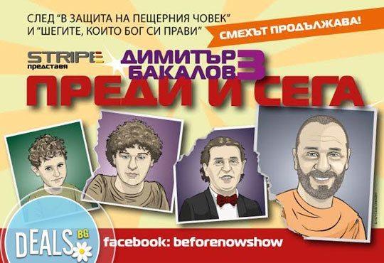Гледайте новия спектакъл на Димитър Бакалов Преди и сега, 18.11. сряда от 19ч, в Театър Открита сцена Сълза и смях - Снимка 1