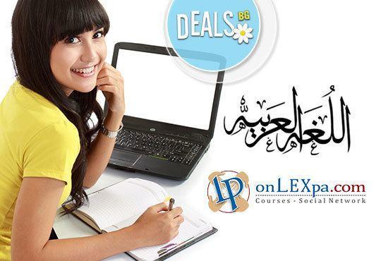 Разширете общата си култура и научете нови неща с оnline курс по арабски език и страхотен IQ тест от www.onLEXpa.com! - Снимка 1
