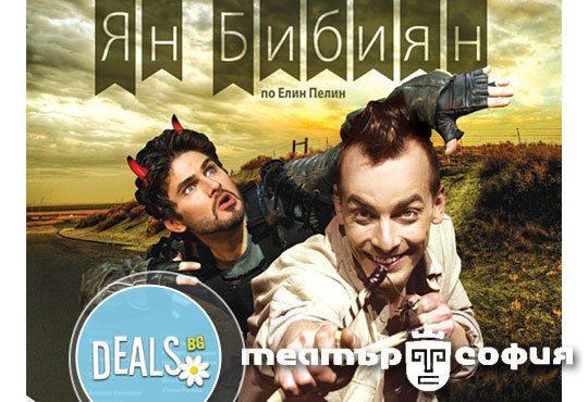 Заповядайте на 22.11. на театър с децата! Гледайте Ян Бибиян в Театър София, Голяма зала, от 11.00ч. с билет за 2-ма - Снимка 1