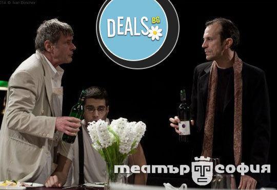 Гледайте черната комедия Покана за вечеря на 15.11. от 19ч, Камерна зала на театър ''София'' - 1 билет! - Снимка 1