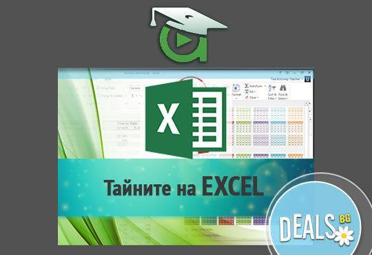 Онлайн курс за най-популярния софтуер на Microsoft - Тайните на Excel! - Снимка 1