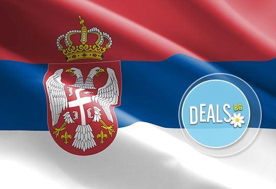 Есенен пазар в Пирот, Сърбия! Еднодневна екскурзия с транспорт и водач от Дидона Тур! - Снимка 4