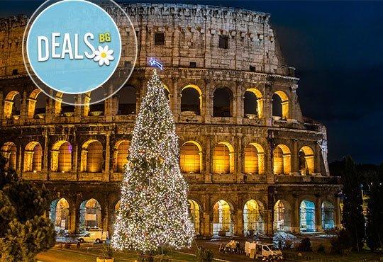 Нова година във Вечният Рим! 4 нощувки със закуски в хотел 4*, самолетен билет и панорамна обиколка на Рим от София Тур! - Снимка 1