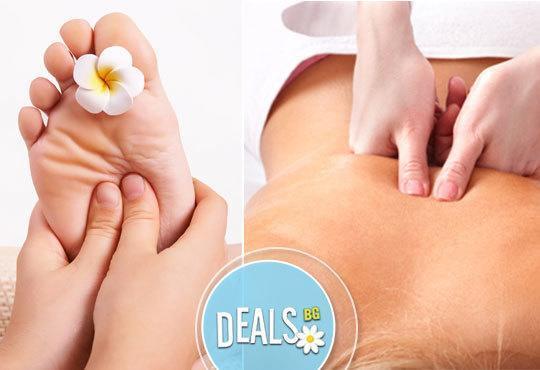 60мин. релаксиращ масаж на цяло тяло, рефлексотерапия на стъпала и парафинова терапия на ръце от ADI'S Beauty & SPA - Снимка 2