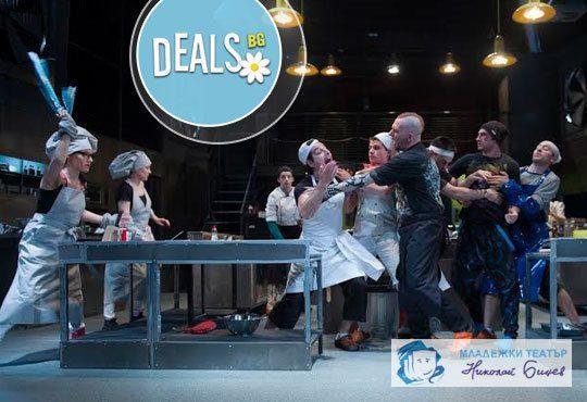 Култов спектакъл на сцената на Младежки театър! Гледайте Кухнята на 24.11, от 19.00ч, голяма сцена, места - балкон - Снимка 1