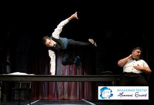 Пак е тук, пак е жив и ще Ви разсмее! Господин Балкански, Младежкия театър, 14.11., 19.00ч, места - балкон - Снимка 9