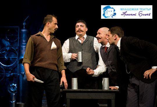 Пак е тук, пак е жив и ще Ви разсмее! Господин Балкански, Младежкия театър, 14.11., 19.00ч, места - балкон - Снимка 6