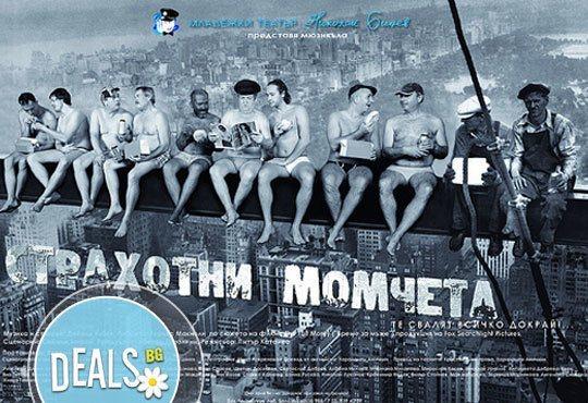 Много смях с великолепните актьори на Младежкия театър! Страхотни момчета, 27.11, от 19.00ч, места - балкон - Снимка 1