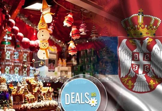 Предколеден шопинг и екскурзия до Пирот на 12.12. или 19.12.! Транспорт и екскурзовод от Глобул Турс - Снимка 1