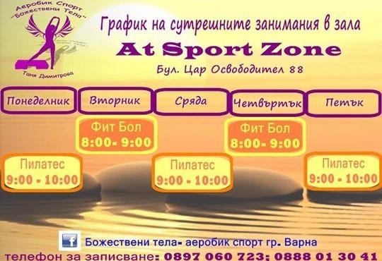 Оформете фигурата си и се забавлявайте! Карта за 8 и 12 тренировки по фит бол или пилатес в At sport zone! - Снимка 4